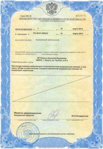 Лицензия нарколога Климова